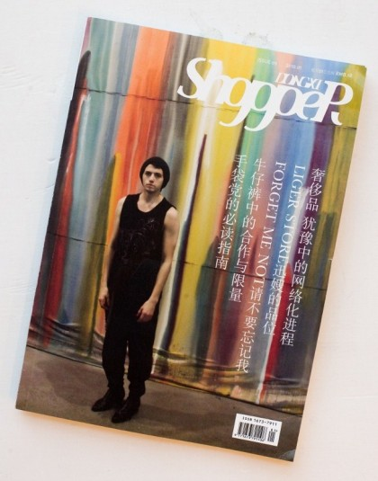 Front page of Shopper Dongxi Magazine